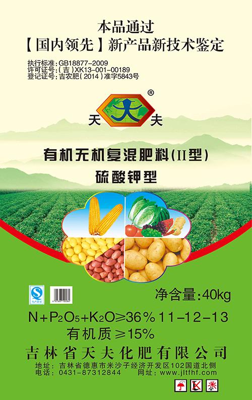 有机无机复混肥料(II型)硫酸钾型11-12-13