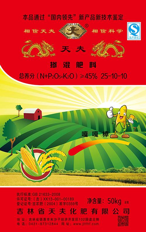 掺混肥料25-10-10