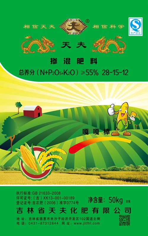 掺混肥料玉米专用28-15-12