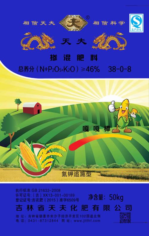 掺混肥料38-0-8