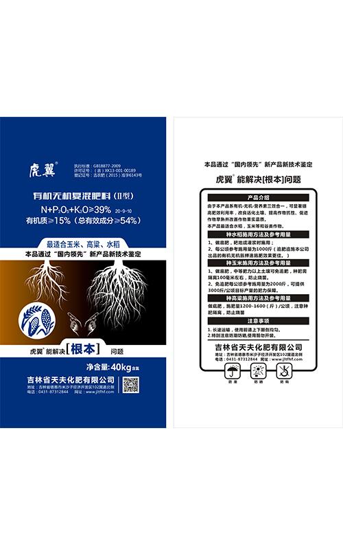 有机无机复混肥料(II型)玉米水稻专用型虎翼20-9-10